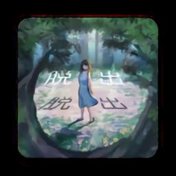 逃离神秘的森林(�iの森)