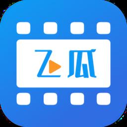 飞瓜影视appv1.8.0 安卓版