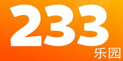 233乐园
