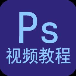 PS视频课程app