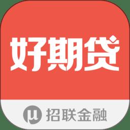 招联好期贷官方版v5.6.1 安卓版