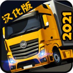 货车模拟2021汉化版