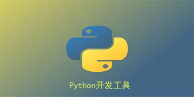 Python开发工具