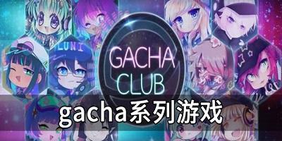 gacha游戏下载-gacha游戏大全-gacha系列游戏