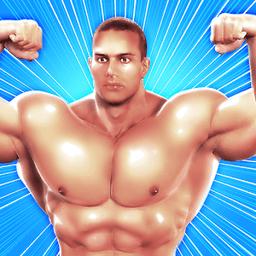 肌肉甜心游戏苹果版
