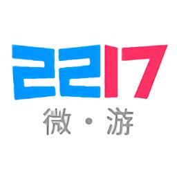 2217微游游戏平台