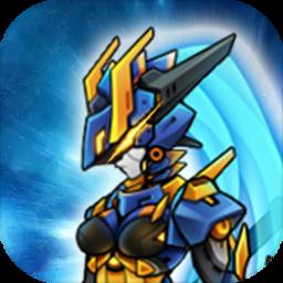 究极机甲战神免费版v1.0.0 安卓版
