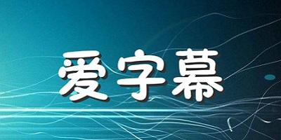 爱字幕视频制作-爱字幕免费版下载-爱字幕app下载安装