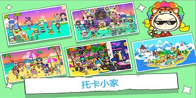 托卡小家系列游戏-托卡小家游戏下载-托卡小家游戏大全