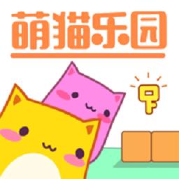 萌猫乐园游戏v1.06.3 安卓联机版