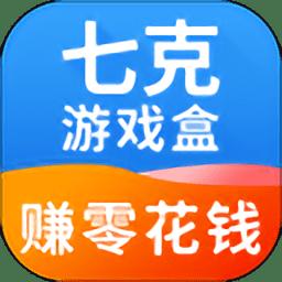 七克游戏盒app