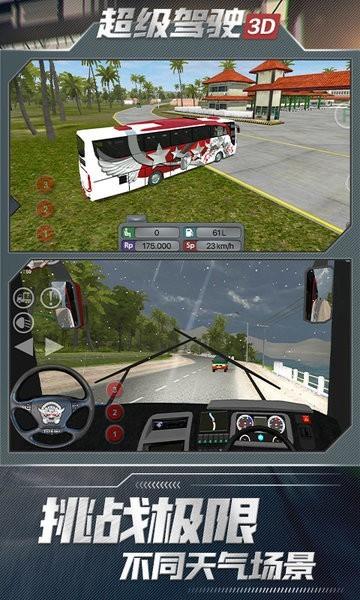 超级驾驶3d游戏