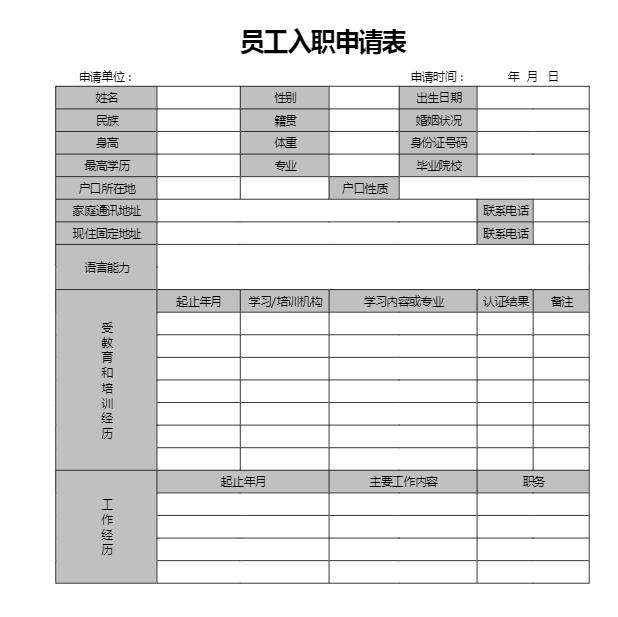 员工入职表模板 v1.0 官方版 1