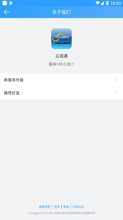 云视通最新版本(cloudsee) v9.0.32 安卓版 2