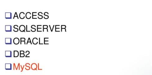 Access、SQL Server、Oracle常见应用的区别
