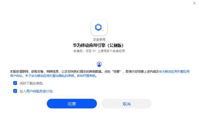 华为移动应用引擎公测版(Win运行安卓App)(暂未上线) v2021 官方版 0