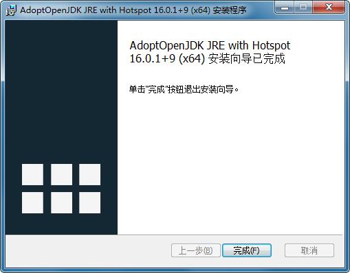 AdoptOpenJDK免费版