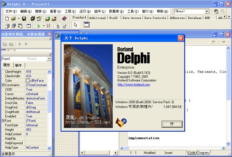 delphi6(Borland Delphi 6 Enterprise) v6.0 官方免费版 3