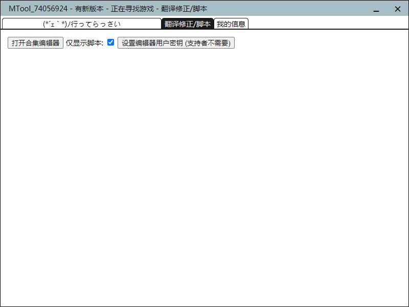 mtool翻译软件