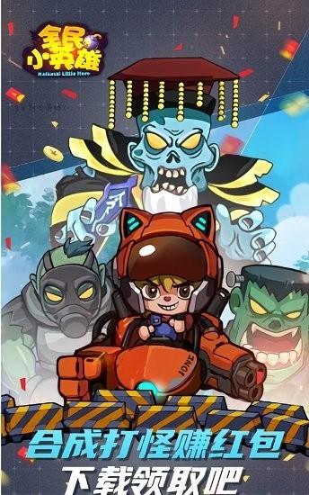 全民小英雄游戏 v1.004 安卓版 1
