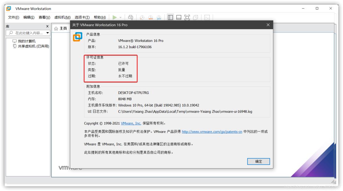 VMware中Shared Folders(共享文件夹)的配置