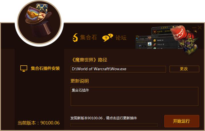 网易有爱集合石插件 v90100.06 官方版 0