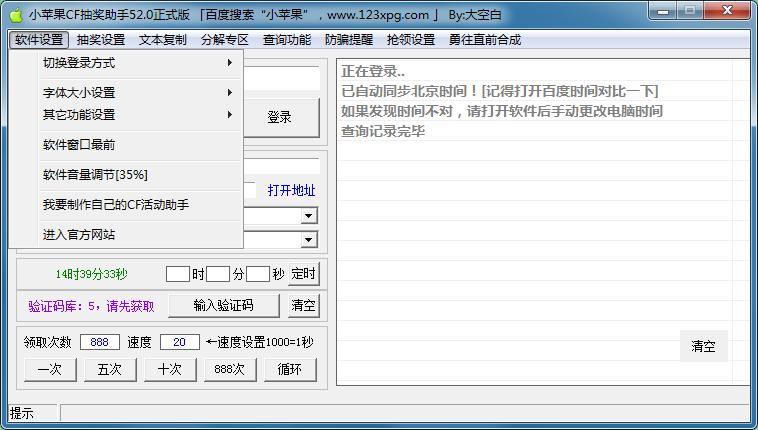 小苹果CF抽奖助手 v54.0 正式版 0