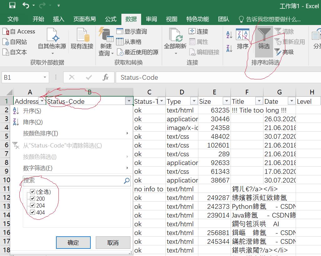 xenu中文版