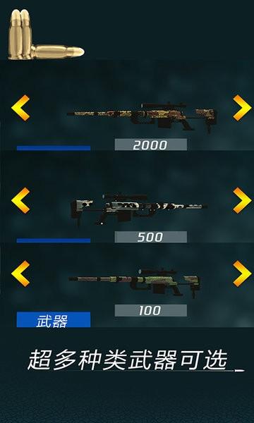 公牛狙击手 v1.2.0 安卓版 0