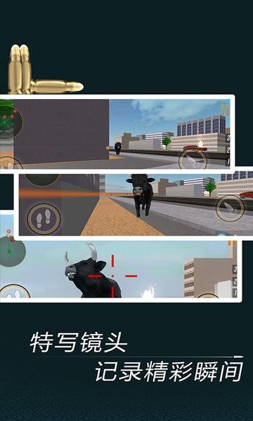 公牛狙击手 v1.2.0 安卓版 1