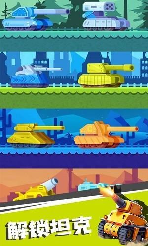 坦克消砖块最新版 v1.1 安卓版 2