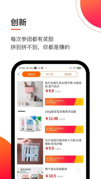 拼淘客app v1.2.20 安卓版 0