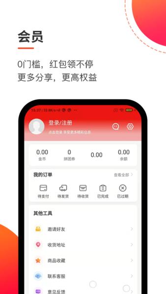 拼淘客app