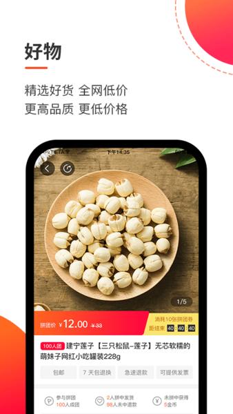 拼淘客app v1.2.20 安卓版 3