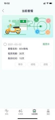 牛纽换电手机版 v1.3.9 安卓版 2
