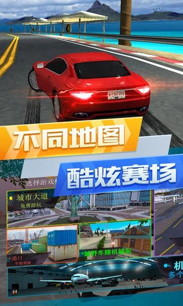 超凡赛车城市竞赛最新版 v1.0 安卓版 2