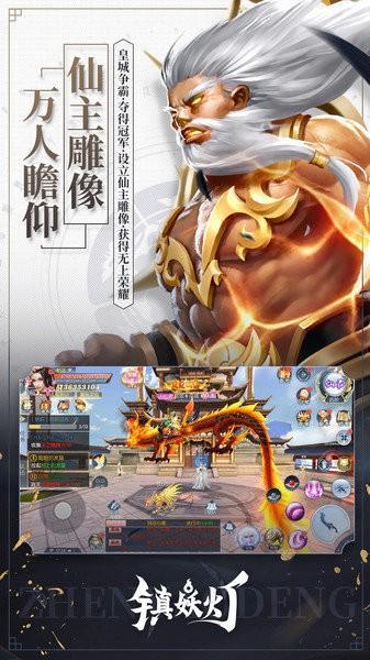 镇妖灯官方版游戏 v1.0.1 安卓版 0
