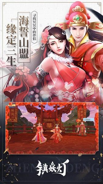 镇妖灯官方版游戏 v1.0.1 安卓版 2