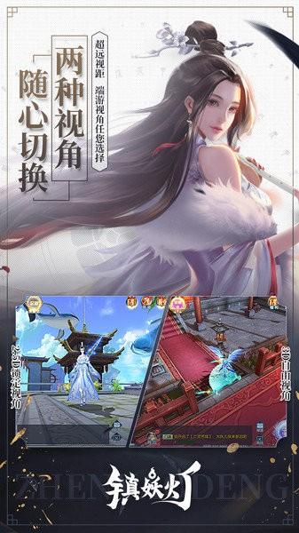 镇妖灯官方版游戏 v1.0.1 安卓版 1
