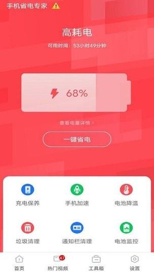 手机省电专家app v1 安卓版 1