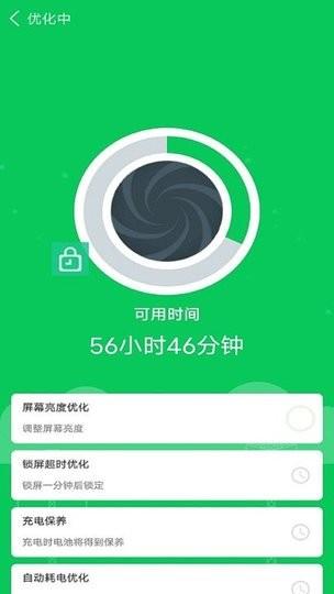 手机省电专家app v1 安卓版 3