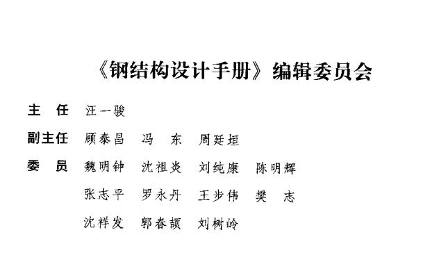 钢结构设计手册第三版使用