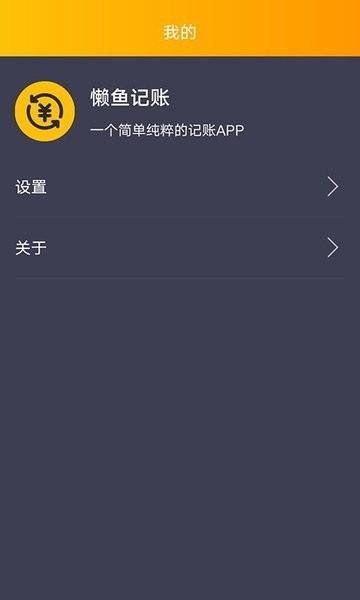 懒鱼记账 v1.0.1 安卓版 3