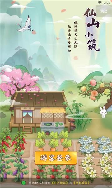 仙山小筑游戏