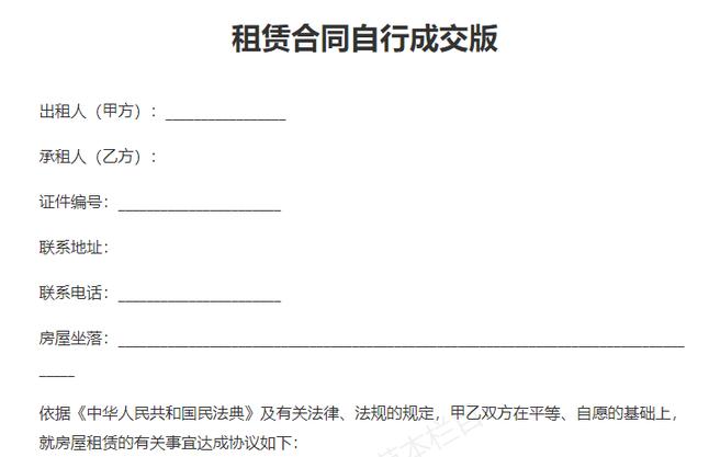 自行成交版租赁合同文档