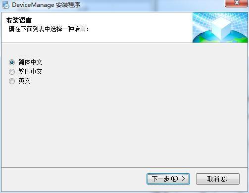 摄像头ip检索工具DeviceManage v2.5.2.3 官方版 0