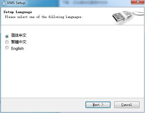 雄迈vms客户端 v2.0.1.18 官方版 0