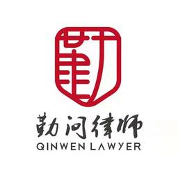 勤问律师最新版