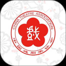 中国剧协官方版