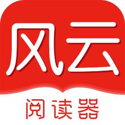风云阅读器app